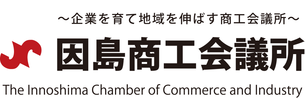 因島商工会議所 : 広島県尾道市因島土生町(TEL0845-22-2211)